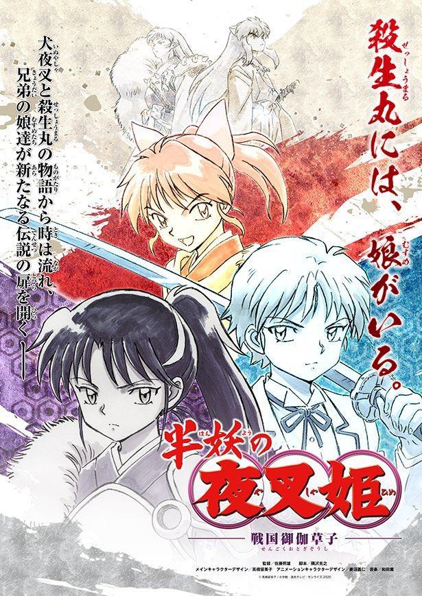 poster da Continuação de Inuyasha